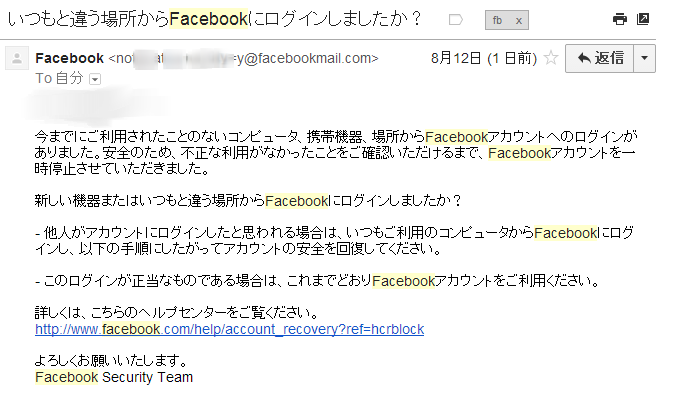 いつもと違う場所からFacebookにログインしましたか