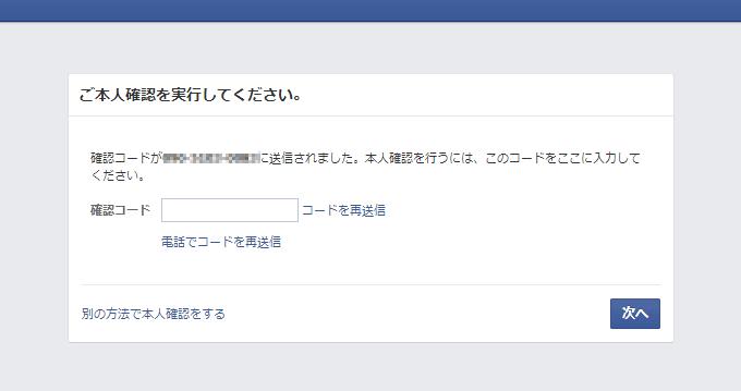 Facebookアカウントロック03