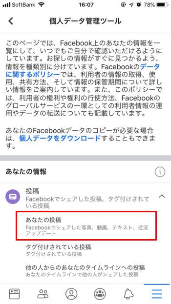 Facebook-投稿-タイムラインに表示しない-iPhone02