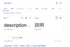 description Google 検索