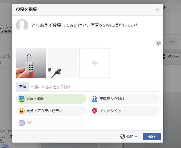 Facebook-投稿の編集-PC02