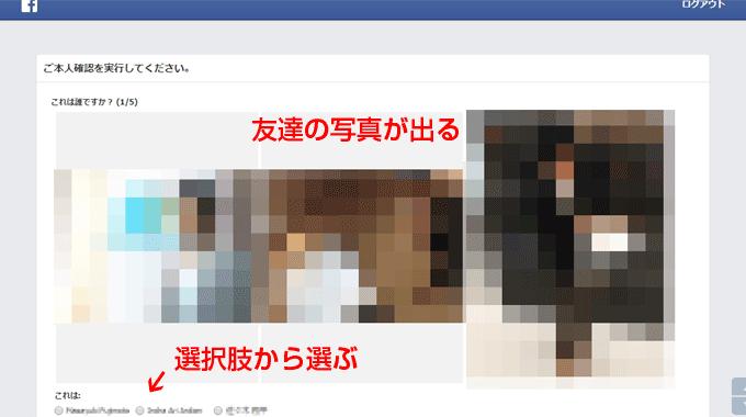 Facebookアカウントロック05