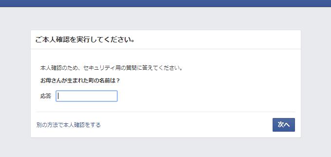 Facebookアカウントロック04