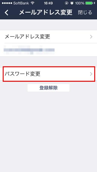 LINEパスワード変更