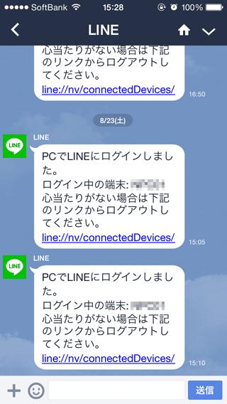 LINEログイン通知機能