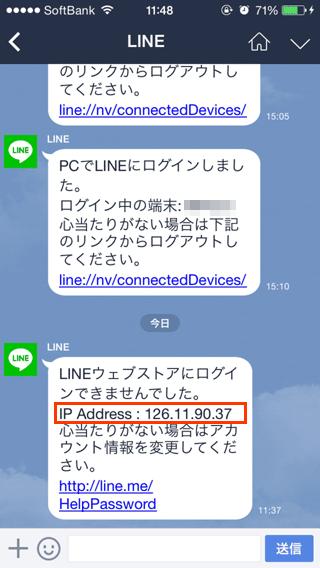 LINE不正ログイン未遂