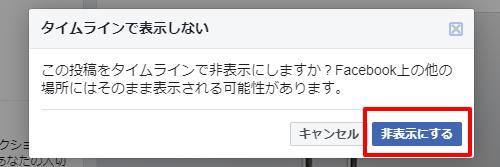 Facebook-投稿-タイムラインに表示しない-PC02