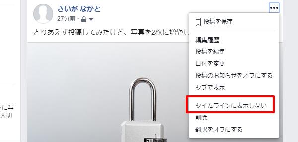 Facebook-投稿-タイムラインに表示しない-PC01