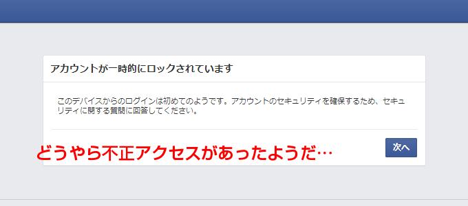 Facebookアカウントロック01