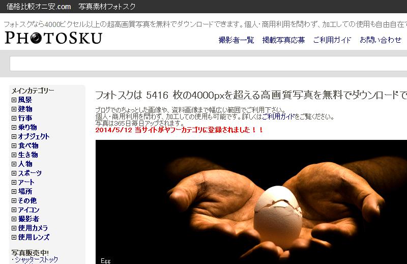 フリー写真素材 フォトスク 【4000ピクセル以上の超高画質無料画像】