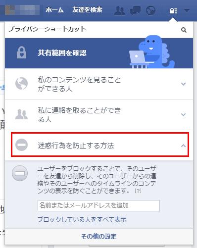 Facebookプライバシー設定-迷惑行為を防止する方法
