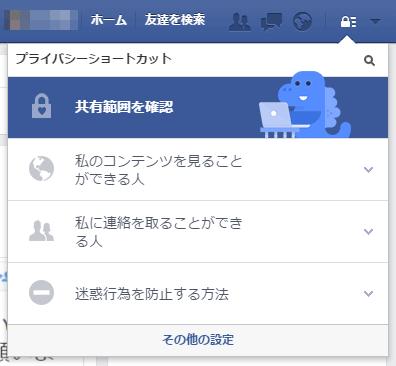 Facebookのプライバシー設定が少し新しくなった
