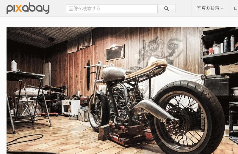 Pixabay – 無料の写真