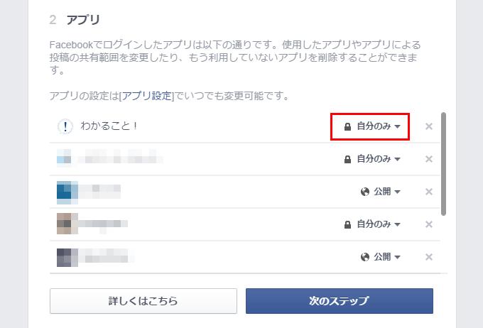 Facebookアプリのプライバシー設定を決める