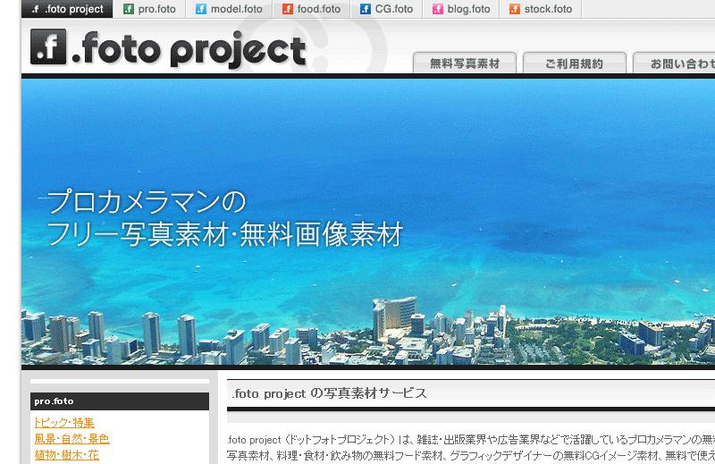 無料の写真素材 フリー画像素材なら.foto project