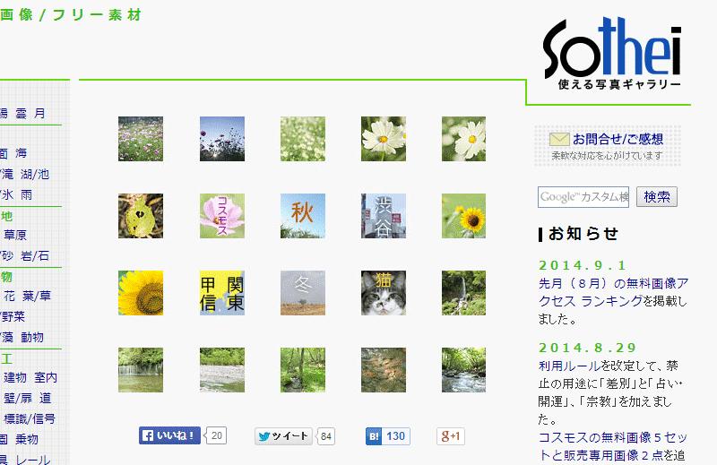 使える写真ギャラリーSothei-無料画像-フリー素材