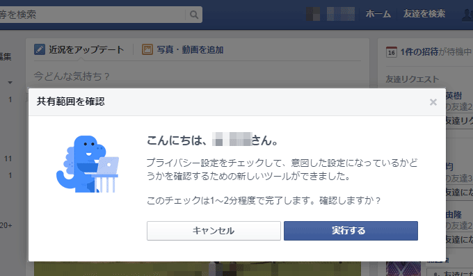 Facebookプライバシー設定をチェックする新しい機能