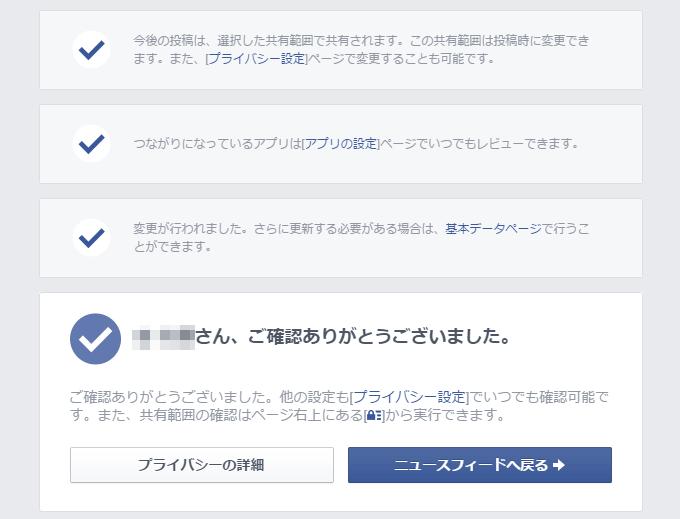 Facebookプライバシー設定チェック完了画面