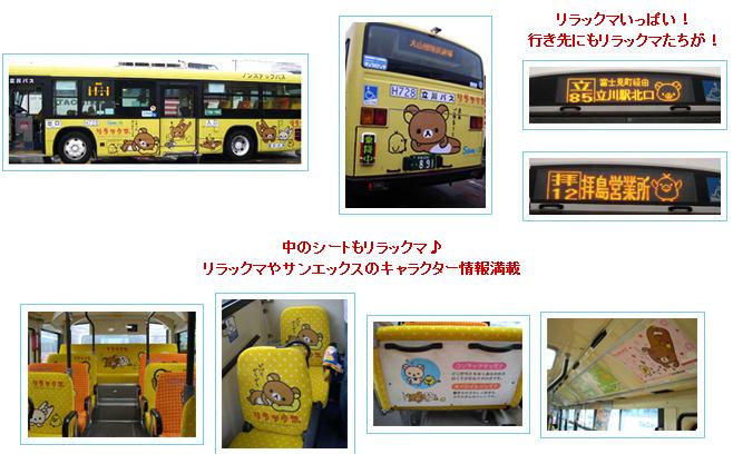 リラックマと立川市のバスがコラボ