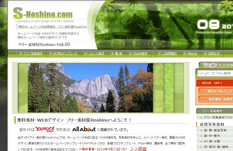 無料ホームページ作成用素材 フリー素材屋Hoshino