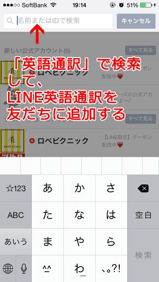 LINE英語通訳を友だちに追加する
