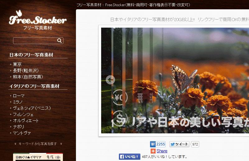 フリー写真素材----Free.Stocker【無料・商用可・著作権表示不要】