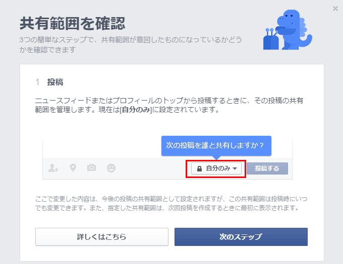 Facebook投稿のプライバシー設定を決める
