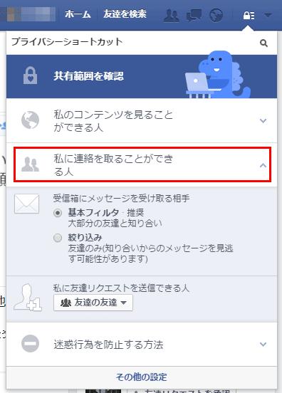 Facebookプライバシー設定-私に連絡を取ることができる人