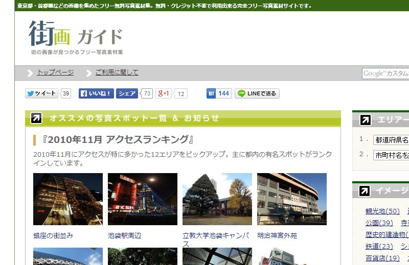 東京・日本の街のフリー無料写真素材集【街画ガイド】 トップページ