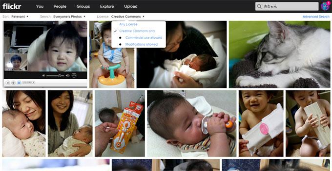 Flickr「赤ちゃん」で検索-商用利用可能-改変可能