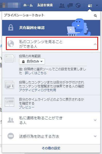 Facebookプライバシー設定-私のコンテンツを見ることができる人