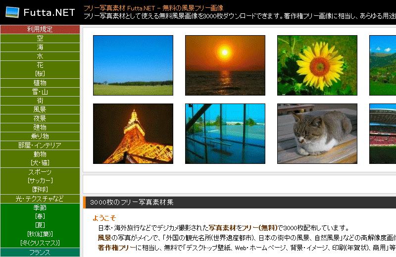 フリー写真素材 Futta.NET – 無料の風景フリー画像
