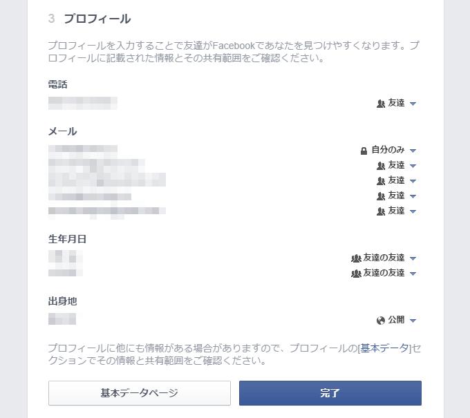 Facebookプロフィール公開のプライバシー設定を決める