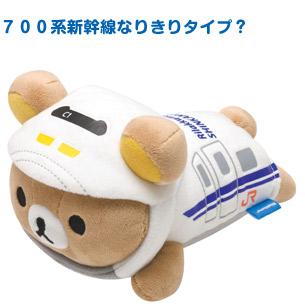 700系新幹線なりきりタイプ-リラックマ