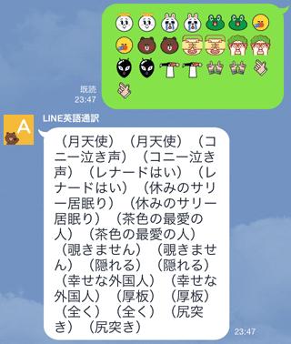スティッコンが2つずつの場合は全て日本語訳される