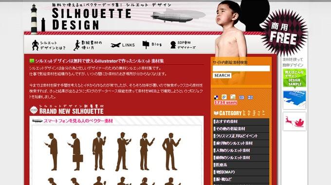 商用フリーで使える影絵素材サイト-シルエットデザイン