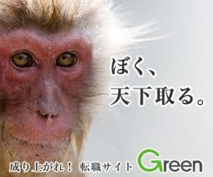 GREEN面白系バナー