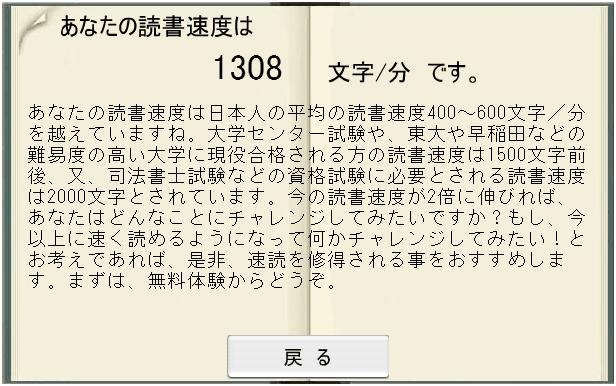 読書速度測定02