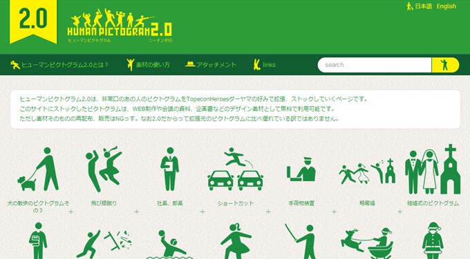 human-pictogram-2.0--無料人物-ピクトグラム素材-2.0-