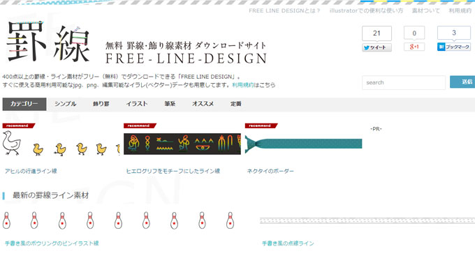 罫線・飾り罫ライン素材-FREE-LINE-DESIGN