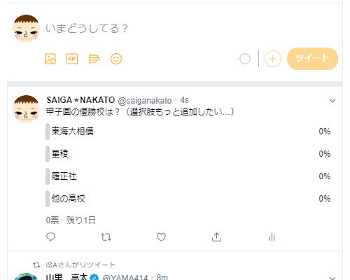 Twitter-アンケートの作り方04