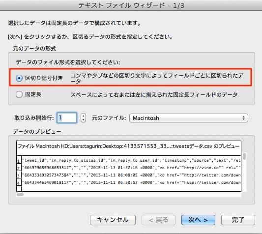 Twitter-全ツイート履歴-CSVファイルをインポート