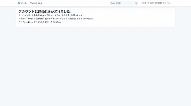 Twitter退会