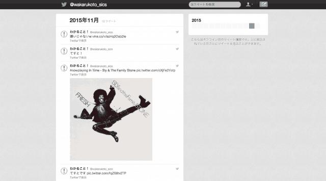 Twitter-全ツイート履歴-HTMLファイル
