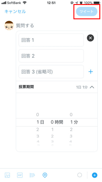 Twitterアプリ-アンケートの作り方01