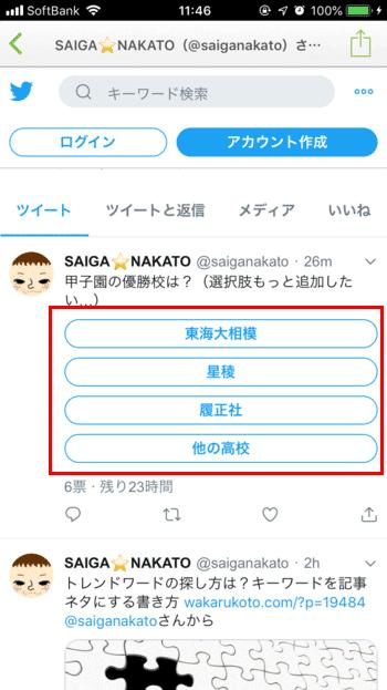 Twitterアンケート非対応環境での見え方02