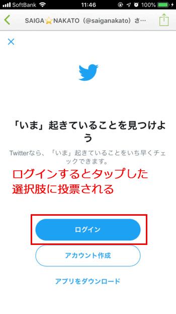 Twitterアンケート非対応環境での見え方03
