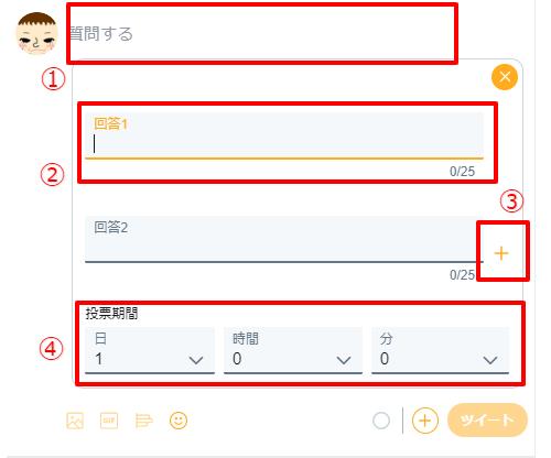 Twitter-アンケートの作り方02