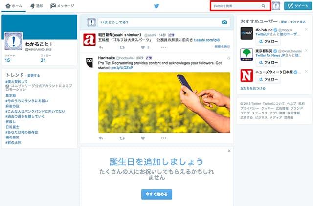 TwitterPC検索
