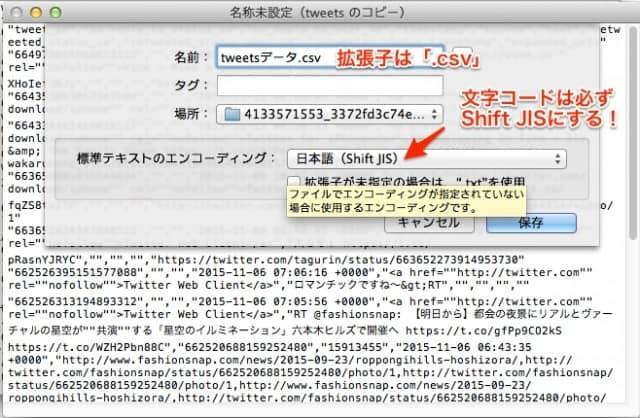 Twitter-全ツイート履歴-文字コード変更